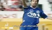 فیلم | برترین گلهای تاریخ لیگ برتر