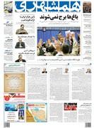 صفحه اول روزنامه همشهری سه شنبه ۳۰ بهمن