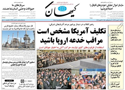 30 بهمن؛ صفحه يك روزنامههاي صبح ايران