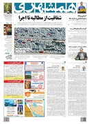 صفحه اول روزنامه همشهری چهارشنبه ۱ اسفند