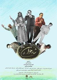 رونمایی از مستند پرتره منوچهر آذری با یادی از فرهنگ مهرپرور