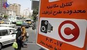 آغاز طرحهای ترافیکی تهران از ۱۷ فروردین