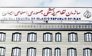 آشنایی با سازمان نظام پزشکی جمهوری اسلامی ایران