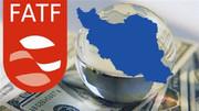 تمدید تعلیق اقدامات تقابلی گروه ویژه اقدام مالی علیه ایران