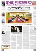 صفحه اول روزنامه همشهری پنج شنبه ۲ اسفند