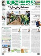 صفحه اول روزنامه همشهری شنبه ۴ اسفند