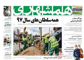 چهارم اسفند | پیشخوان روزنامههای صبح ایران