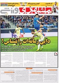 چهارم اسفند | تیتر یک روزنامههای ورزشی ایران