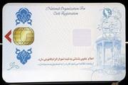وضعیت تولید کارت ملی هوشمند ایرانی