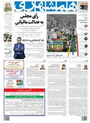 صفحه اول روزنامه همشهری یکشنبه ۵ اسفند