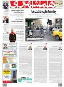 صفحه اول روزنامه همشهری دوشنبه ۶ اسفند