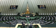 بررسی بودجه سال ۹۸ کل کشور در مجلس به پایان رسید