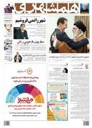 صفحه اول روزنامه همشهری سه شنبه ۷ اسفند