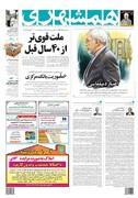صفحه اول روزنامه همشهری چهارشنبه ۸ اسفند