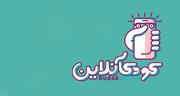 جشن انتخاب کودکآنلاین برگزار میشود