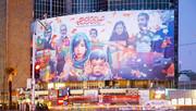 دیوار نگاره جدید میدان ولیعصر   عیدی برای همه