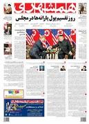صفحه اول روزنامه همشهری پنج شنبه ۹ اسفند