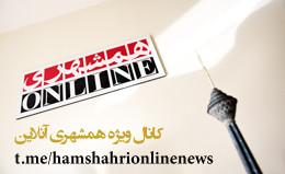 کانال همشهری آنلاین