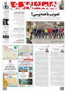 صفحه اول روزنامه همشهری شنبه ۱۱ اسفند