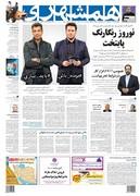 صفحه اول روزنامه همشهری یکشنبه ۱۲ اسفند