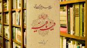 چاپ هشتم شرح کامل فیه مافیه به قلم استاد کریم زمانی منتشر شد
