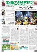 صفحه اول روزنامه همشهری دوشنبه ۱۳ اسفند