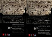 شانزدهمین گردهمایی سالانه باستان شناسی ایران با حضور ۹ کشور خارجی برگزار میشود