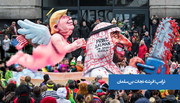 ترامپ در کارناوال دوسلدورف