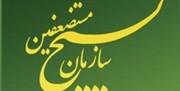 نحوه محاسبه کسر خدمت و معافیت جبهه کارکنان دولت در مناطق امنیتی درگیر