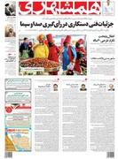 صفحه اول روزنامه همشهری سه شنبه ۱۴ اسفند