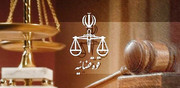 نخستین جلسه دادگاه ۱۳ متهم شرکت بازرگانی پتروشیمی | ۳ متهم خارج از کشورند