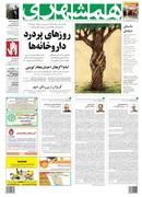 صفحه اول روزنامه همشهری چهارشنبه ۱۵ اسفند