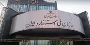 آشنایی با سازمان ملی استاندارد ایران