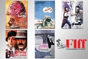 معرفی فیلمهای ایرانی بخش کلاسیک مرمت شده جشنواره جهانی فجر