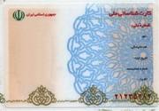 کارتهای ملی نمونه قدیم تا چه زمانی اعتبار دارد؟