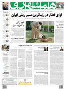 صفحه اول روزنامه همشهری پنج شنبه ۱۶ اسفند