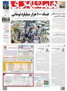 صفحه اول روزنامه همشهری شنبه ۱۸ اسفند