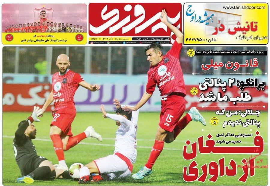 18 اسفند؛ صفحه يك روزنامههاي ورزشي صبح ايران