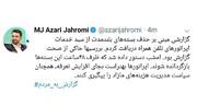 مهلت ۴۸ ساعته وزیر ارتباطات به اپراتورهای تلفن همراه