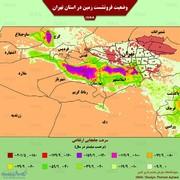 اینفوگرافی | وضعیت فرونشست زمین در استان تهران