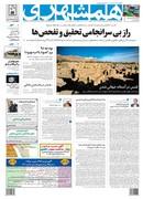صفحه اول روزنامه همشهری یکشنبه ۱۹ اسفند