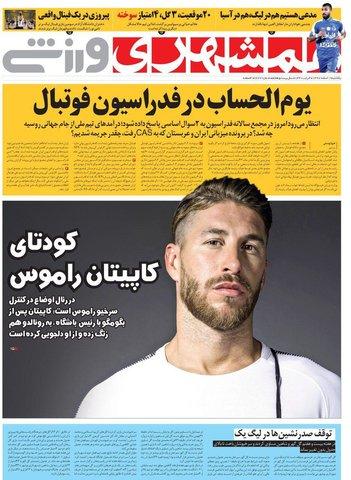 19 اسفند؛ صفحه يك روزنامههاي ورزشي صبح ايران