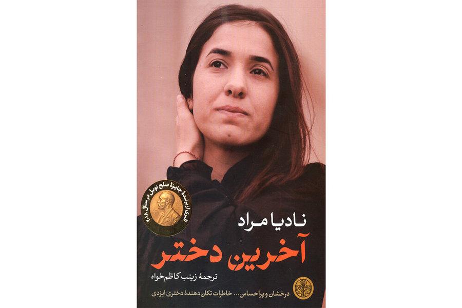 خاطرات نادیا مراد از داعش منتشر شد
