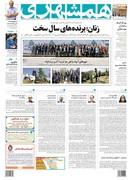 صفحه اول روزنامه همشهری دوشنبه ۲۰ اسفند