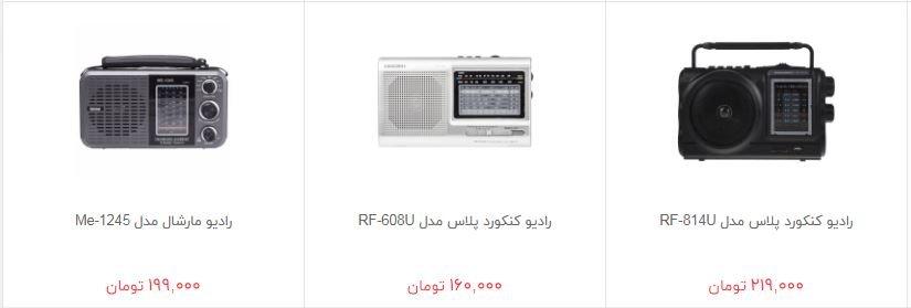 خرید رادیو چقدر هزینه دارد؟