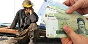 رقم دستمزد کارگران چقدر میشود؟