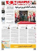 صفحه اول روزنامه همشهری سه شنبه ۲۱ اسفند