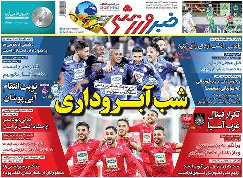 21 اسفند، صفحه اول روزنامههاي ورزشي صبح ايران