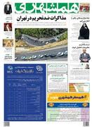صفحه اول روزنامه همشهری جهارشنبه ۲۲ اسفند