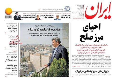 22 اسفند؛ صفحه اول روزنامههاي صبح ايران